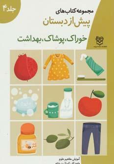 کتاب آموزش مفاهیم علوم واحد کار: کودک در خانه «خوراک، پوشاک، بهداشت»
