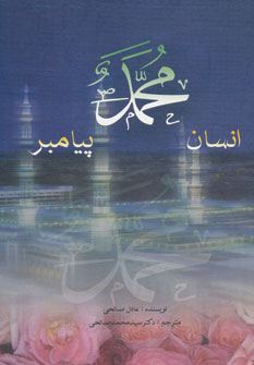 کتاب محمد انسان، پیامبر: تحقیقی دقیق درباره زندگی پیامبر اسلام