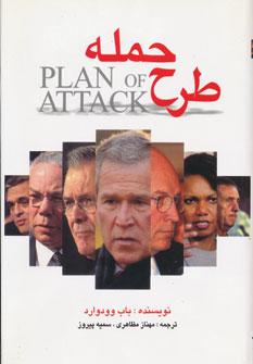 کتاب طرح حمله