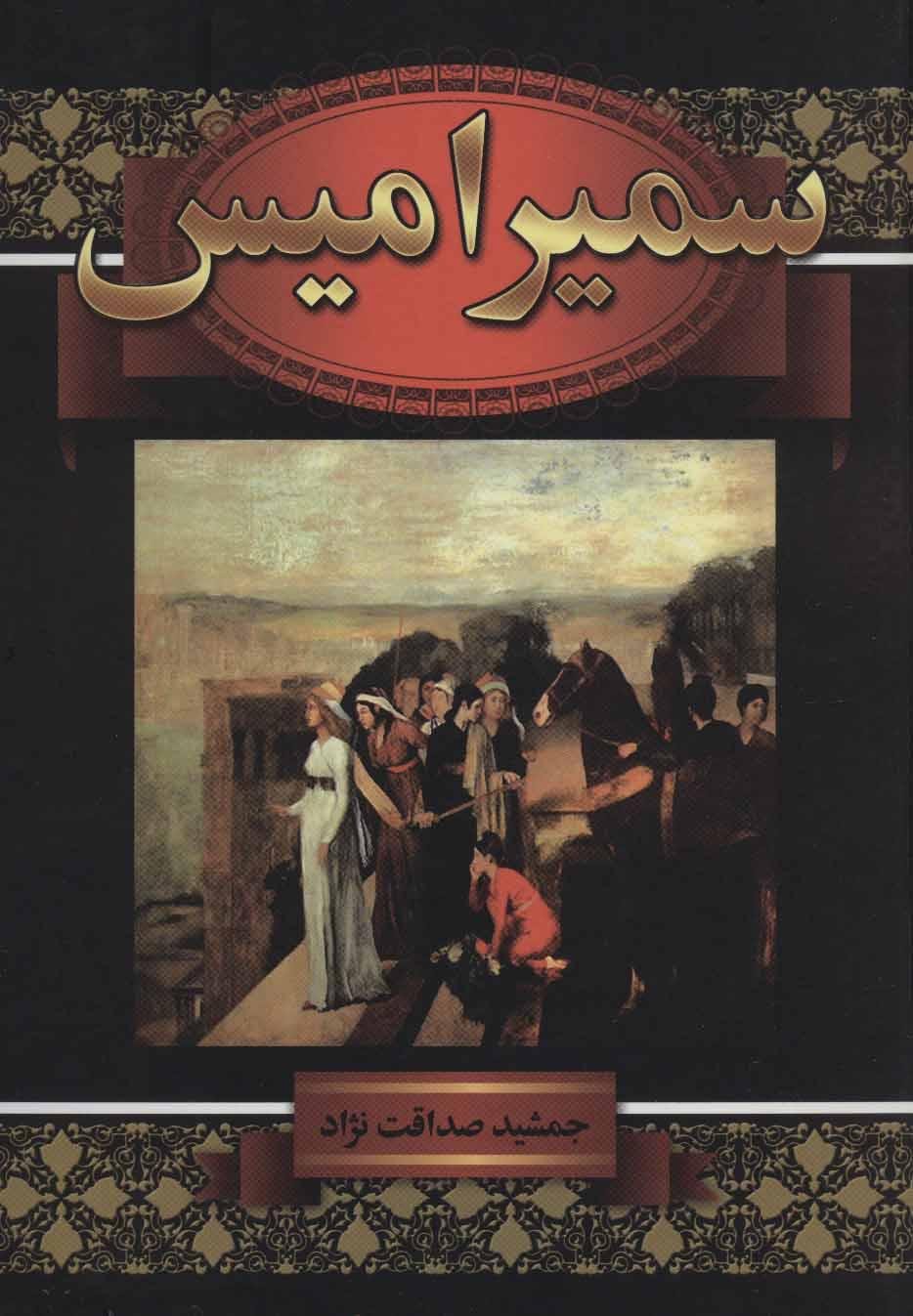 کتاب سمیرامیس