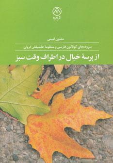 کتاب از پرسه خیال در اطراف وقت سبز