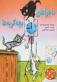 کتاب ماجراهای بچه گربهها