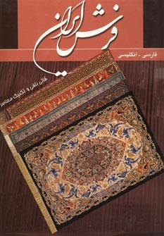کتاب فرش ایران: قالی بافی و تکنیک معاصر