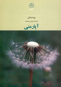 کتاب آپار منی