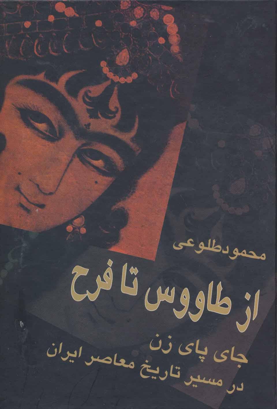 کتاب از طاووس تا فرح: جای پای زن در مسیر تاریخ معاصر ایران