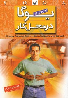 کتاب یوگا در محل کار