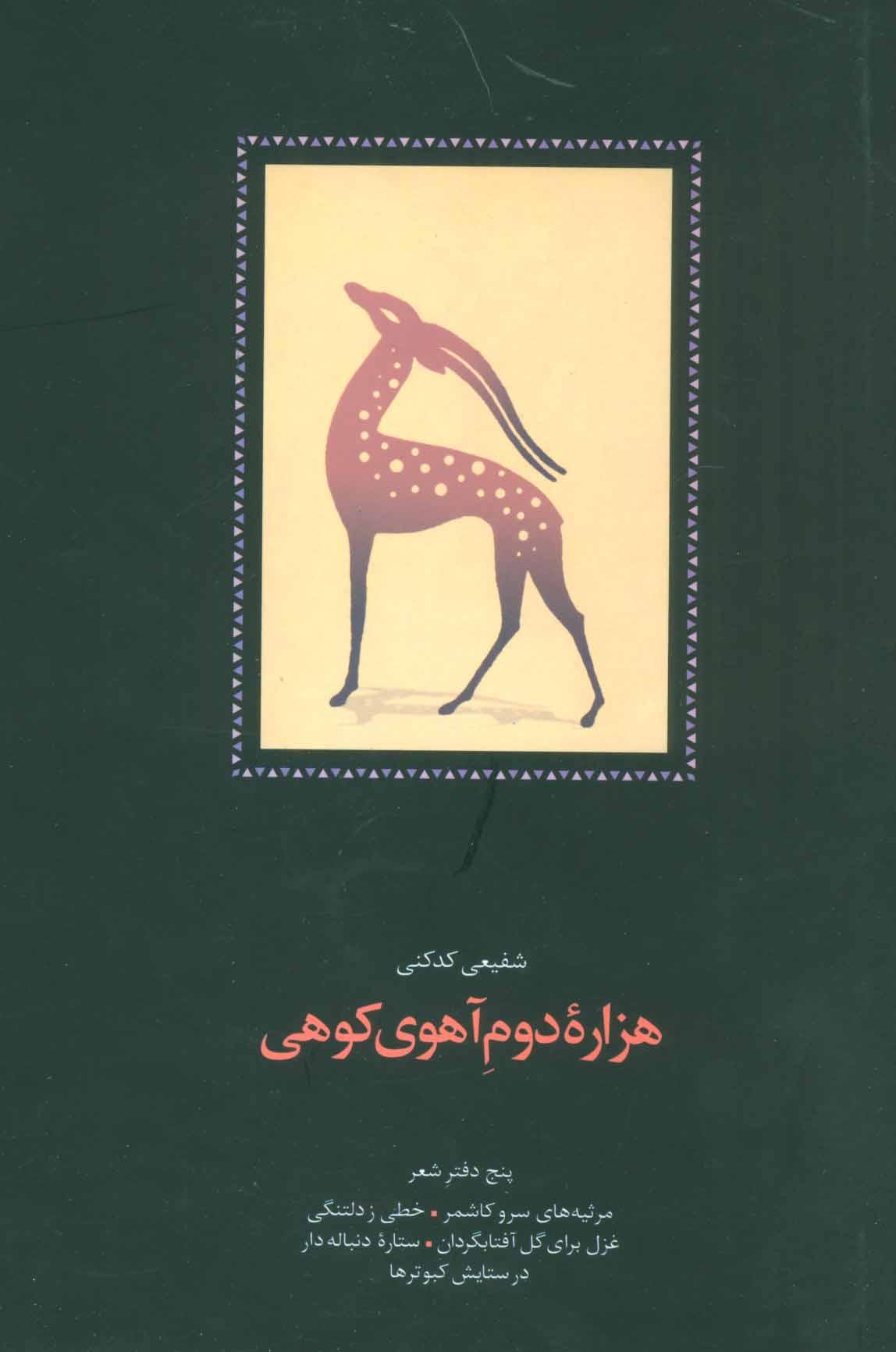 کتاب هزاره دوم آهوی کوهی