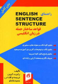 کتاب قواعد ساختار جمله در زبان انگلیسی = English sentence structure