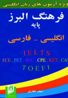 کتاب فرهنگ البرز پایه: انگلیسی - فارسی