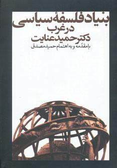 کتاب بنیاد فلسفه سیاسی در غرب: از هراکلیت تا هابز