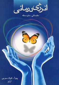 کتاب انرژیدرمانی