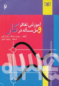 کتاب آموزش تفکر و حل مساله در کار: راهبردها