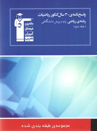 کتاب ۳۰ سال کنکور ریاضی رشته ریاضی جلد دوم