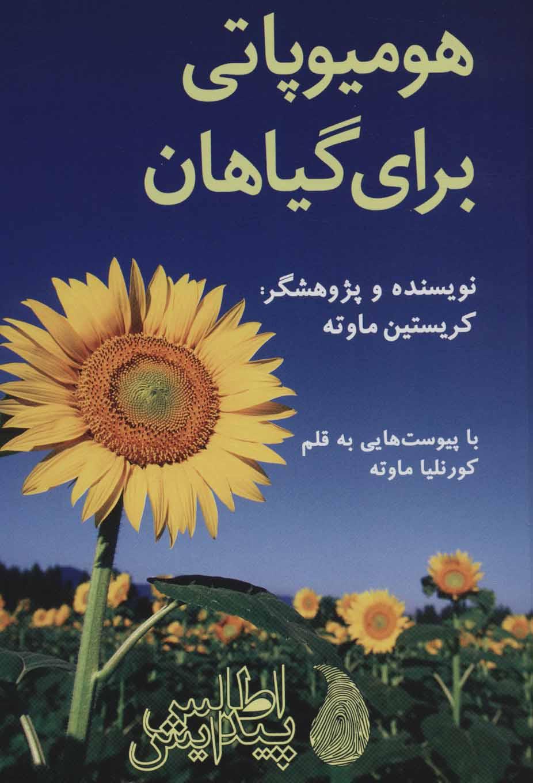 کتاب هومیوپاتی برای گیاهان