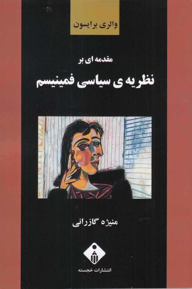 کتاب مقدمهای بر نظریهٔ سیاسی فمینیسم