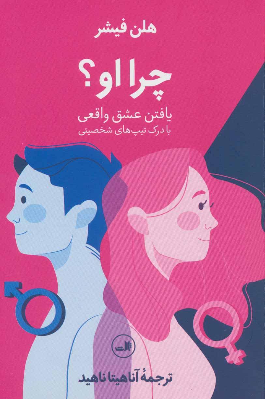 کتاب چرا او؟: یافتن عشق واقعی با درک تیپهای شخصیتی