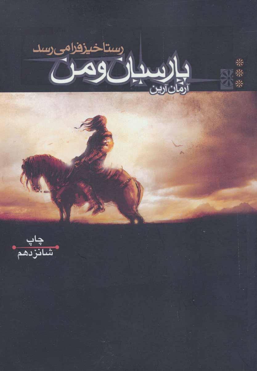 کتاب پارسیان و من: رستاخیز فرا میرسد (کورش بزرگ)