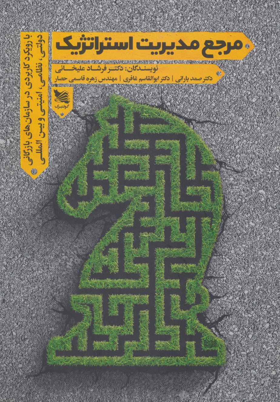 کتاب مرجع مدیریت استراتژیک