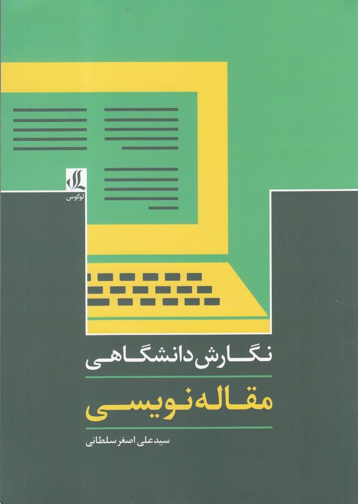 کتاب نگارش دانشگاهی: مقالهنویسی