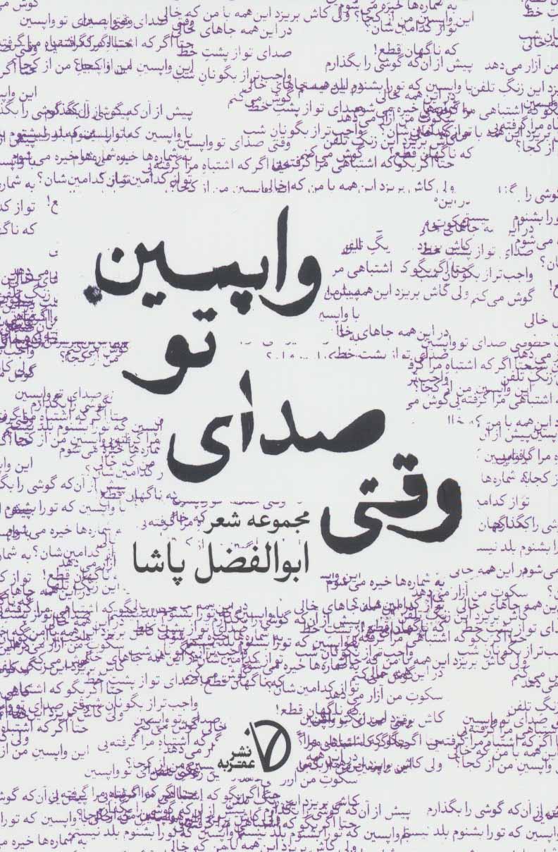 کتاب وقتی صدای تو واپسین: مجموعه شعر