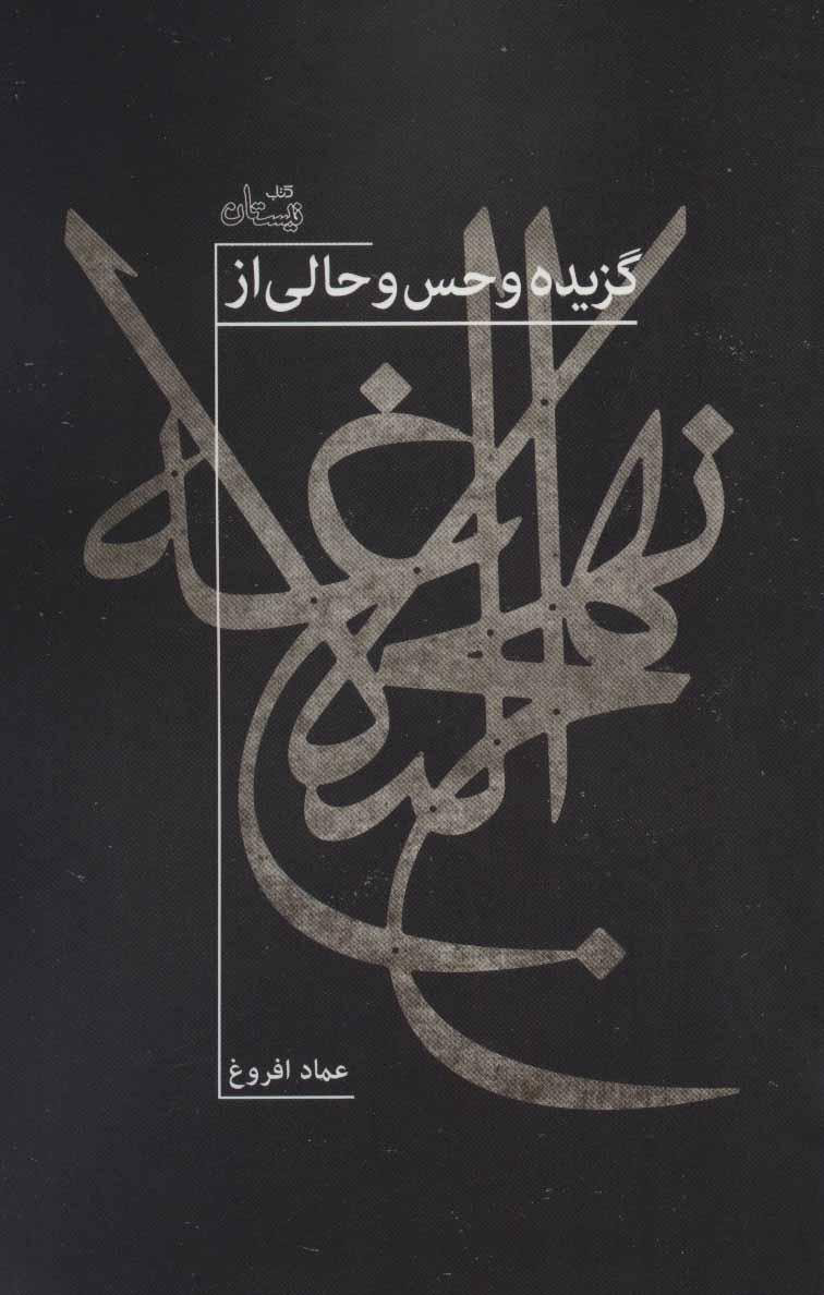 کتاب گزیده و حس و حالی از نهجالبلاغه بر پایه ترجمه محمد دشتی