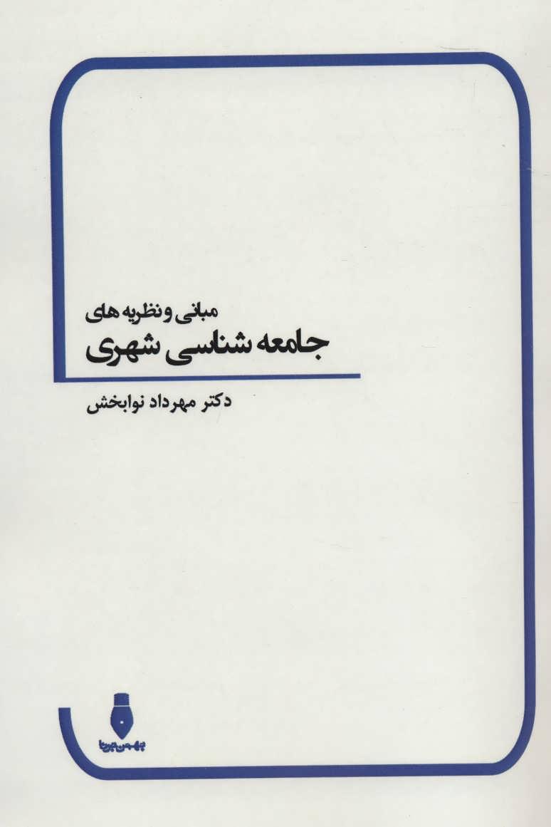 کتاب مبانی و نظریههای جامعهشناسی شهری