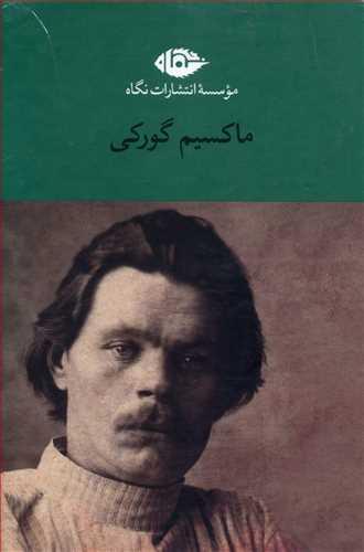 کتاب ماکسیم گورکی (۶ جلدی)