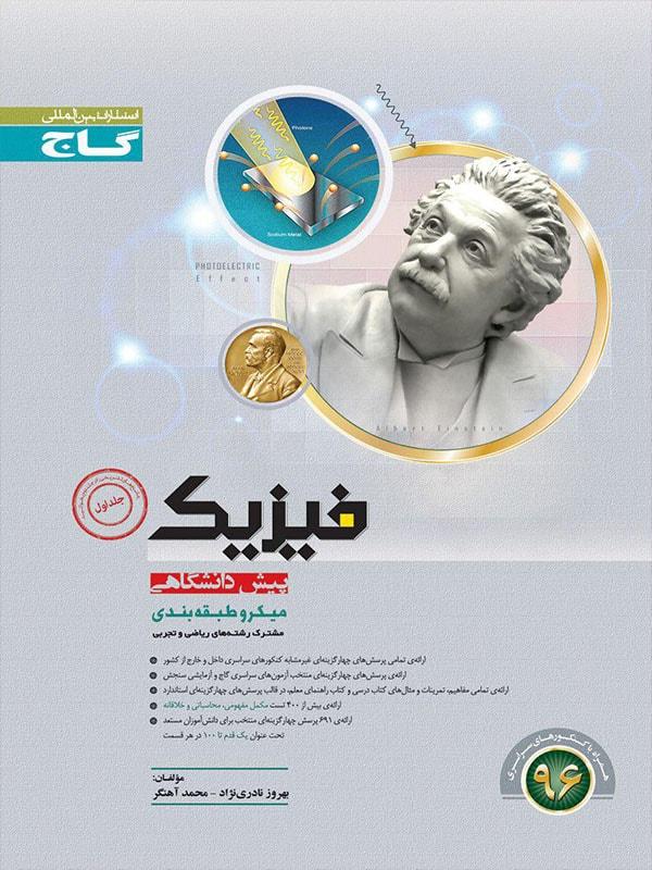 کتاب فیزیک پیش جلد اول میکرو (نظام قدیم)