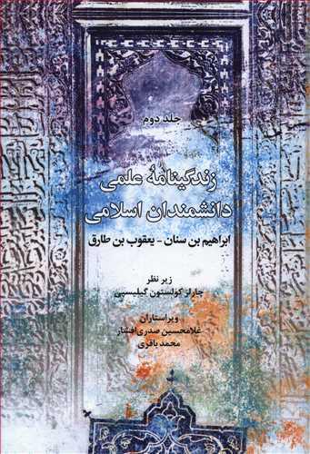 کتاب زندگینامه علمی دانشمندان اسلامی
