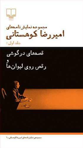 کتاب قصههای در گوشی و رقص روی لیوانها
