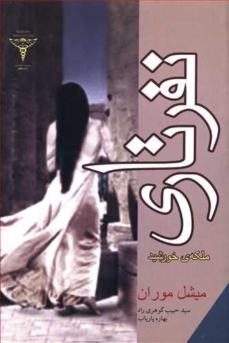 کتاب نفرتاری