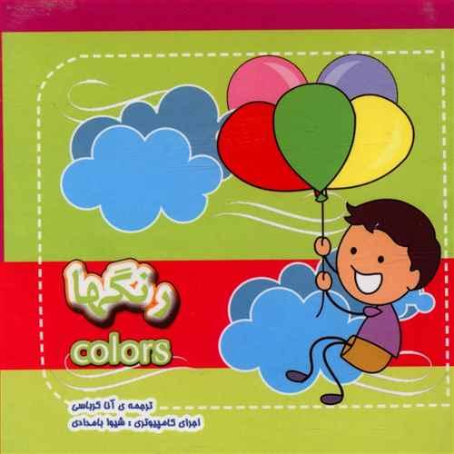 کتاب رنگها