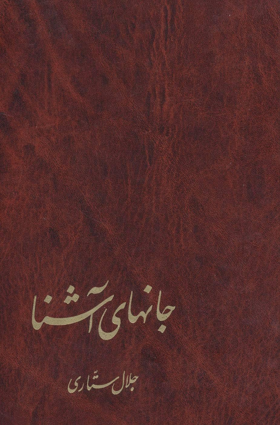 کتاب جانهای آشنا