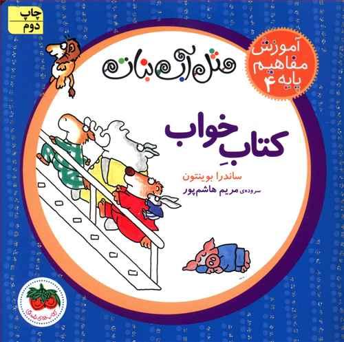 کتاب آموزش مفاهیم پایه (۴) کتاب خواب