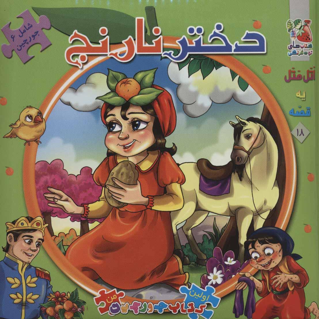 کتاب دختر نارنج