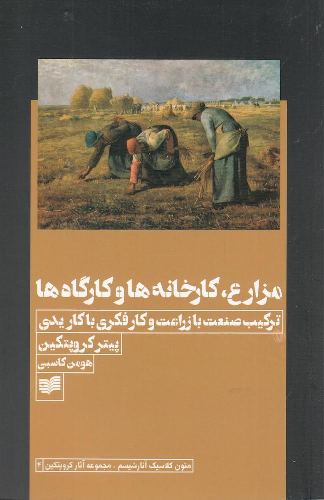 کتاب مزارع، کارخانهها و کارگاهها