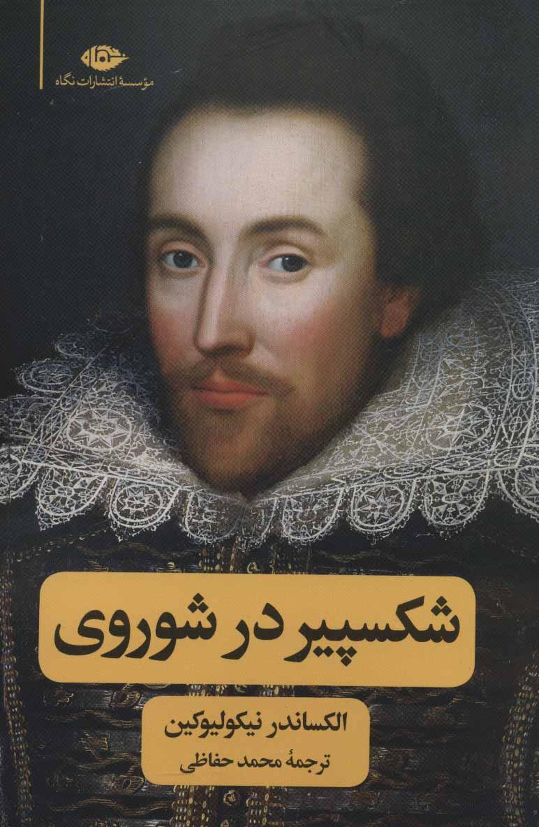 کتاب شکسپیر در شوروی ادبیات، تئاتر، سینما