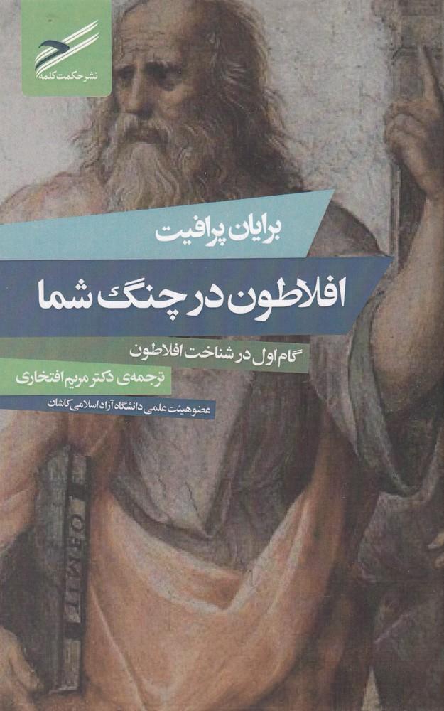 کتاب افلاطون در چنگ شما: گام اول در شناخت افلاطون