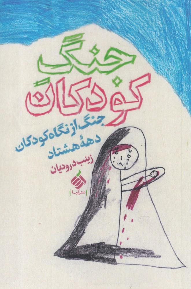 کتاب جنگ از نگاه کودکان دهه هشتاد
