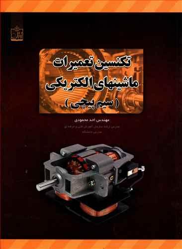 کتاب تکنسین تعمیرات ماشینهای الکتریکی سیمپیچی