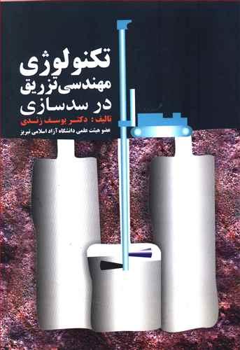 کتاب تکنولوژی مهندسی تزریق در سدسازی