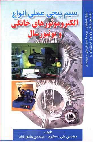 کتاب سیم پیچی عملی انواع الکتروموتورهای خانگی و یونیورسال