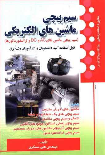 کتاب سیمپیچی ماشینهای الکتریکی