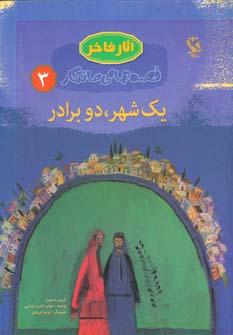 کتاب قصههای ماندگار (۳) یک شهر دو برادر