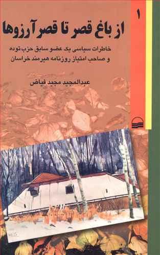 کتاب از باغ قصر تا قصر آرزوها