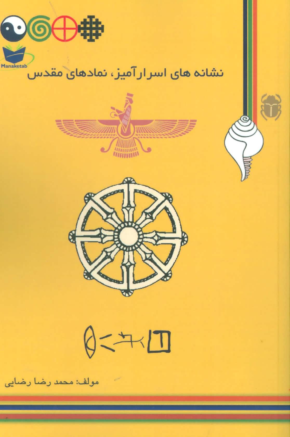 کتاب نشانههای اسرارآمیز، نمادهای مقدس (منابع الکترونیکی: کتاب)