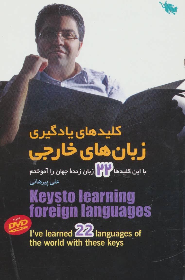 کتاب کلیدهای یادگیری زبانهای خارجی
