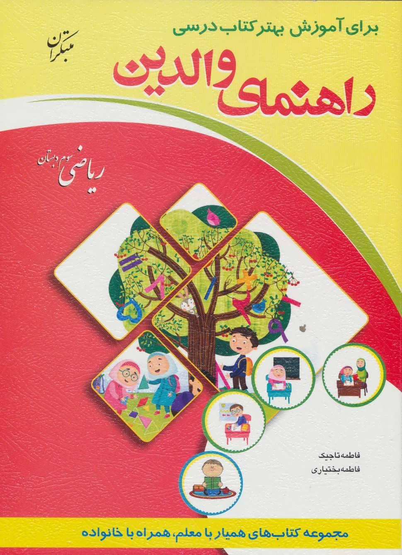 کتاب راهنمای والدین برای آموزش بهتر کتاب درسی ریاضی سوم دبستان