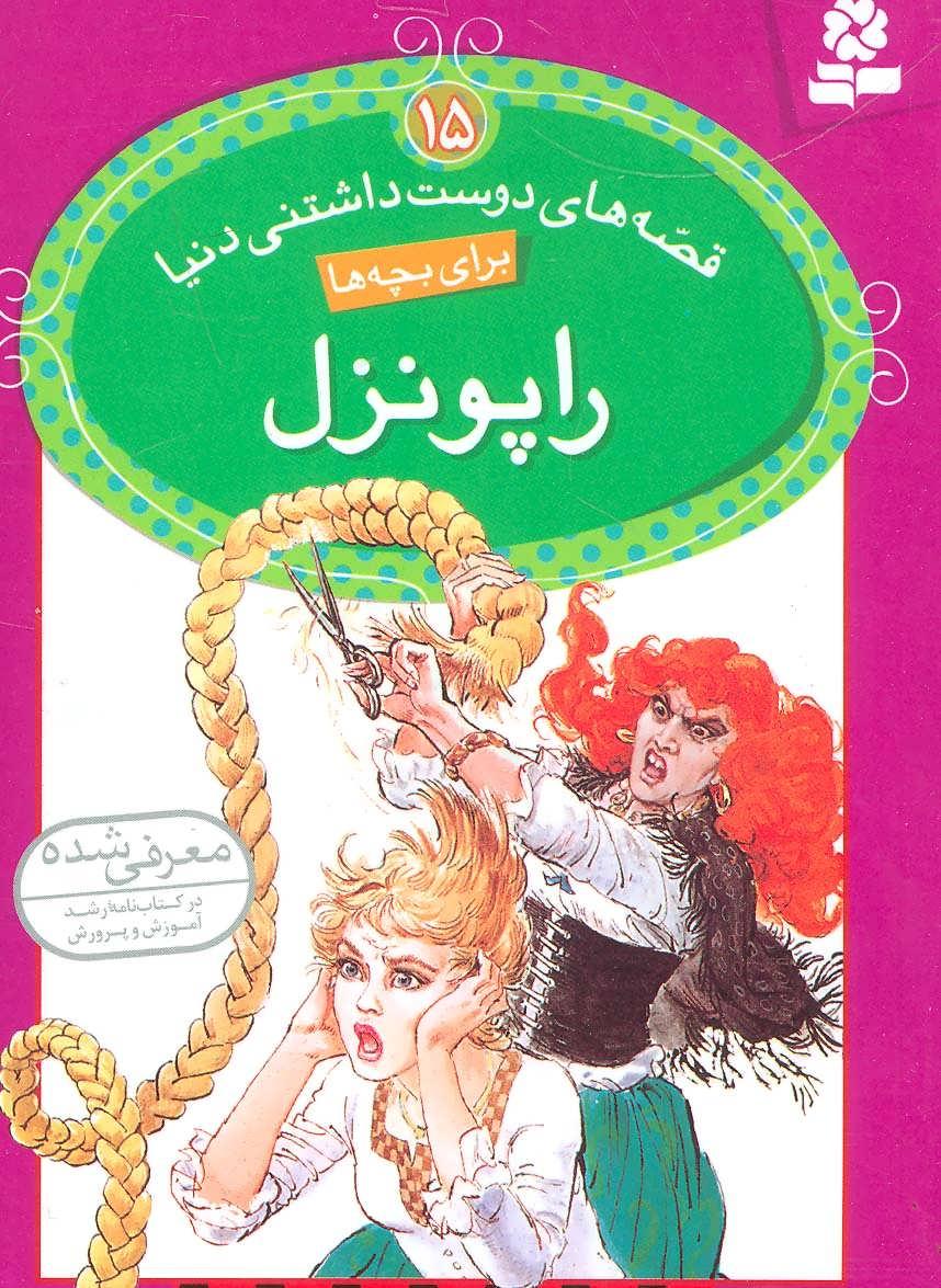 کتاب راپونزل