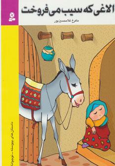 کتاب الاغی که سیب میفروخت یازده داستان پیوسته برای نوجوانان